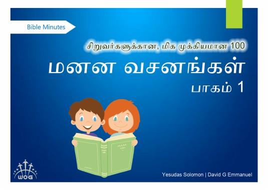 Tamil Bible Words Wallpaper Free Download 874x620 Download Hd Wallpaper Wallpapertip