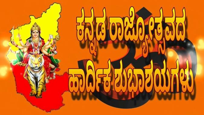 kannada rajyotsava wallpaper 1200x675 download hd wallpaper wallpapertip kannada rajyotsava wallpaper 1200x675