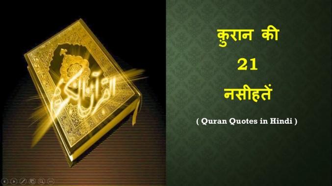 234 2349998 quran 21 quotes in hindi quran beautiful nasheed