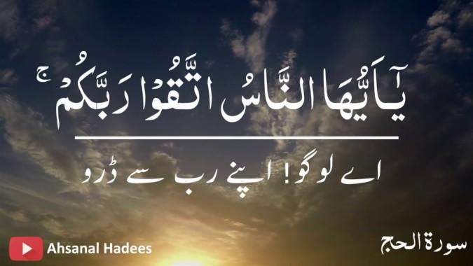 235 2354463 qurani ayat wallpapers hd