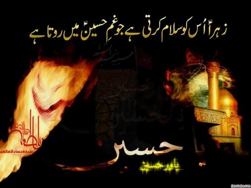 Imam Hussain Name Wallpapers Muharram Ul Haram Dpz 1024x714 Download Hd Wallpaper Wallpapertip