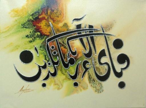 33 339292 ayat wallpaper