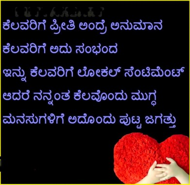 Kannada Love Quotes For Her Iyume Love Is Mater Love Failure Kavanagalu In Kannada 1032x1002 Download Hd Wallpaper Wallpapertip