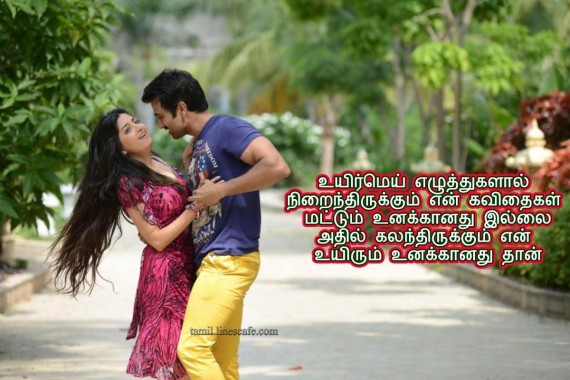 Husband And Wife Love Kavithai In Tamil 1200x800 Download Hd Wallpaper Wallpapertip