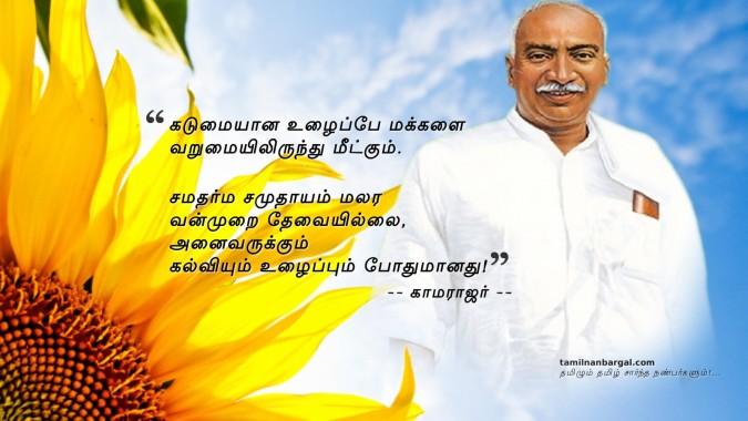 Kamarajar Quotes Tamil 1600x900 Download Hd Wallpaper Wallpapertip