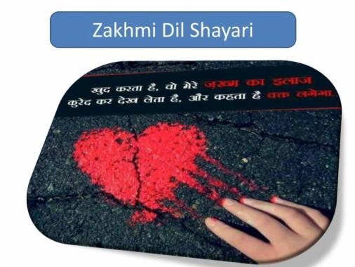 Zakhmi Dil Wallpaper Group Pictures 1024x768 Download Hd Wallpaper Wallpapertip