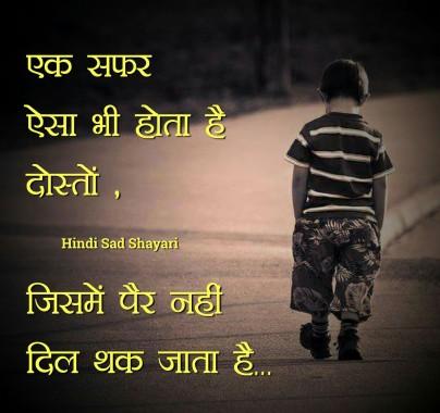 Sad Feeling Images In Hindi - Dard Bhari Shayari English - 1440x1354 - Download  HD Wallpaper - WallpaperTip